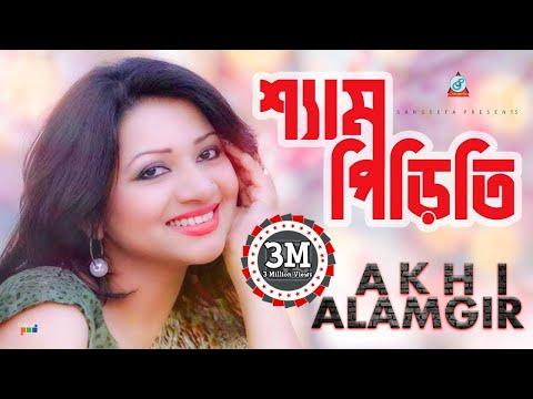 Sham Pirity - Akhi Alamgir  |  Sangeeta official song