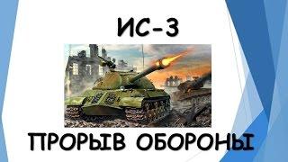 ИС 3 танк.  Гайд ИС 3.