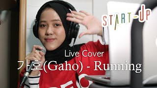 Download [LIVE COVER] 가호 (Gaho) - Running [스타트업 OST Part.5 (START-UP OST Part.5)]