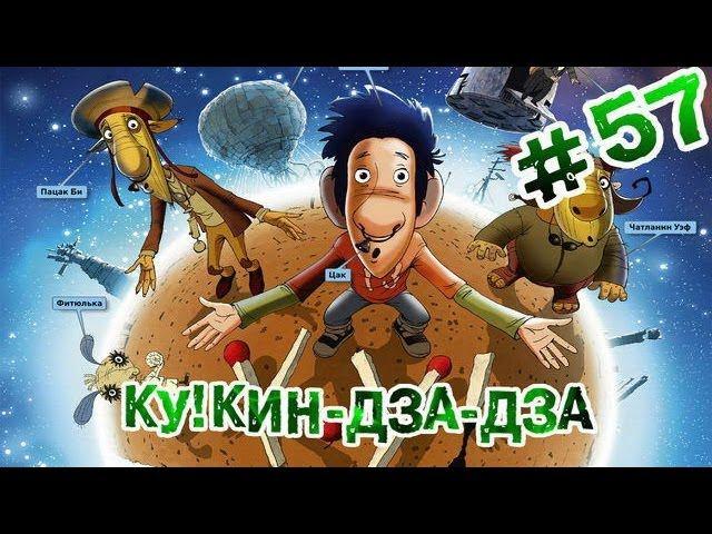 """""""RAP Кинообзор"""" - Ку! Кин-дза-дза"""