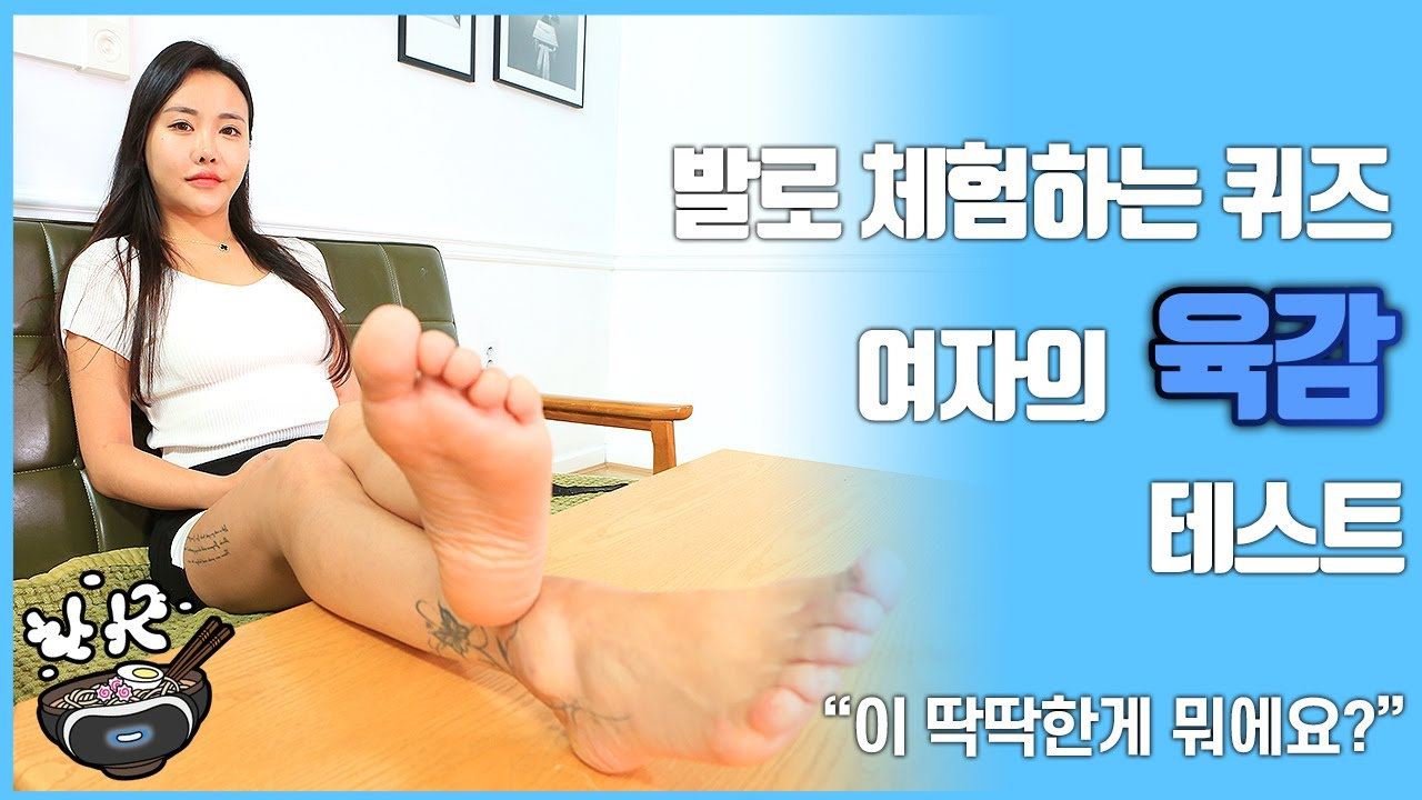 [3D VR] Blind girl's quiz with her beauty feet / 발로 체험하는 퀴즈 여자의 육감 테스트