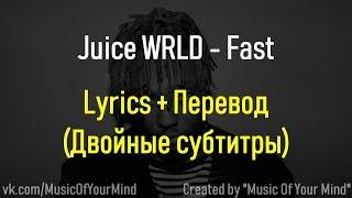 Juice WRLD - Fast | Перевод + Lyrics(Двойные субтитры)