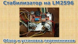 Lm2596 dc dc стабилизатор: обзор и замена многооборотных резисторов на переменные