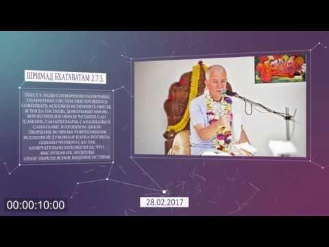 Шримад Бхагаватам 2.7.5 - Чайтанья Чандра Чаран прабху