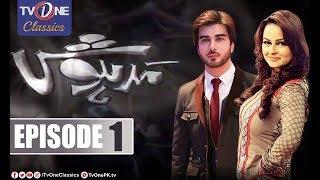 Madhosh | Episode 1 | TV One Classics | Drama | 1st February 2017