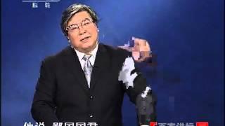 《百家讲坛》 20110824 春秋五霸(十四)偷鸡蚀米