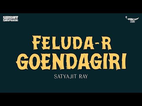 Sunday Suspense | Feluda | Feluda r Goendagiri | Satyajit Ray | Mirchi 98.3