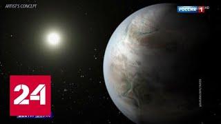 Британские ученые открыли планету, где может быть жизнь - Россия 24