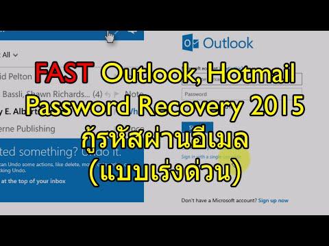 FAST Email Account Password Recovery (Outlook, Hotmail) 2015 - กู้รหัสผ่านอีเมล (แบบเร่งด่วน)