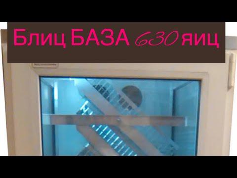 Вопрос: Как происходит нагревание в инкубаторе Блиц База?