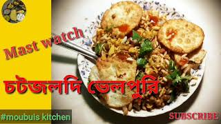 Easy to made bhelpuri |Fatak se bhelpuri || DELICIOUS 👌👌😋😋