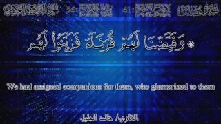 خالد الجليل - {ويوم يحشر أعداء الله إلى النار...} سورة فصلت | Khalid Al-Jilayel - Surah Fussilat