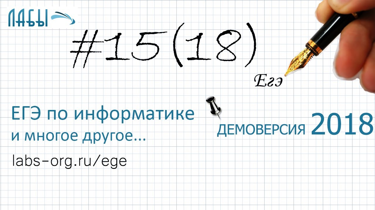 Решение 18 задачи информатика егэ решение задач тарг 1988 бесплатно