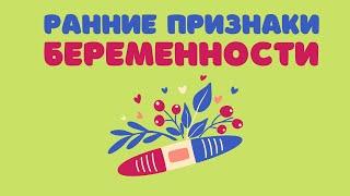 Ранние признаки беременности - Др. Елена Березовская