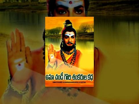 Uma Chandi Gowri Sankarula Katha Telugu...
