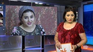 Ахбори Тоҷикистон ва ҷаҳон (21.08.2018)اخبار تاجیکستان .(HD)