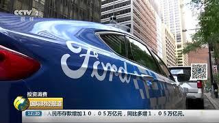 [国际财经报道]投资消费 福特和大众强化自动驾驶领域合作 加快电动车推广| CCTV财经