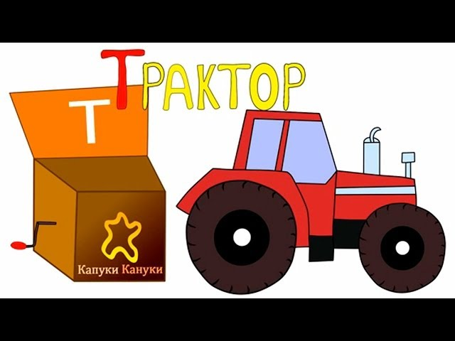 Алфавит для Детей - Трактор, Такси, Телефон... Шкатулка с Буквами. Развивающий мультфильм для детей