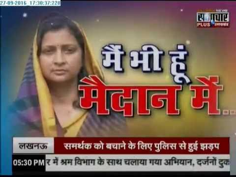 Mai Bhi Hu Maidan Mai: BJP leader Pratibha Singh from Gonda
