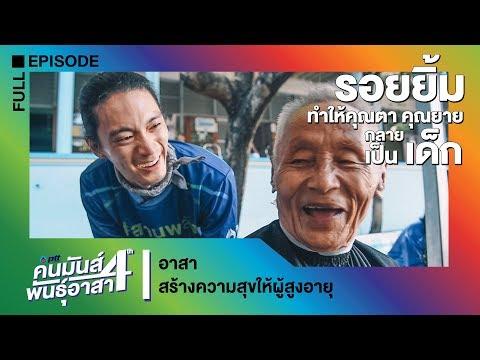 ภารกิจอาสาสร้างความสุขให้ผู้สูงอายุ - วันที่ 09 Nov 2019