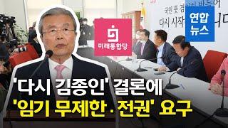 통합당, 구원투수로 '다시 김종인' 등판 요구…비대위 …