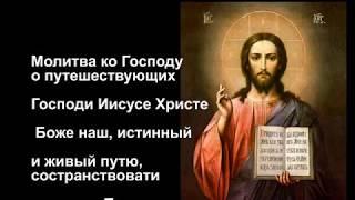 видео Молитвы о путешествующих