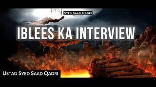 😈 Iblees ka Interview    Zaroor Suneyay    Syed Saad Qadri