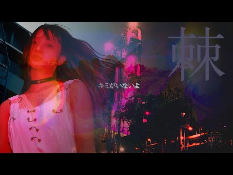 BRATS - 棘 (Toge) from YouTube · Duration:  4 minutes 1 seconds