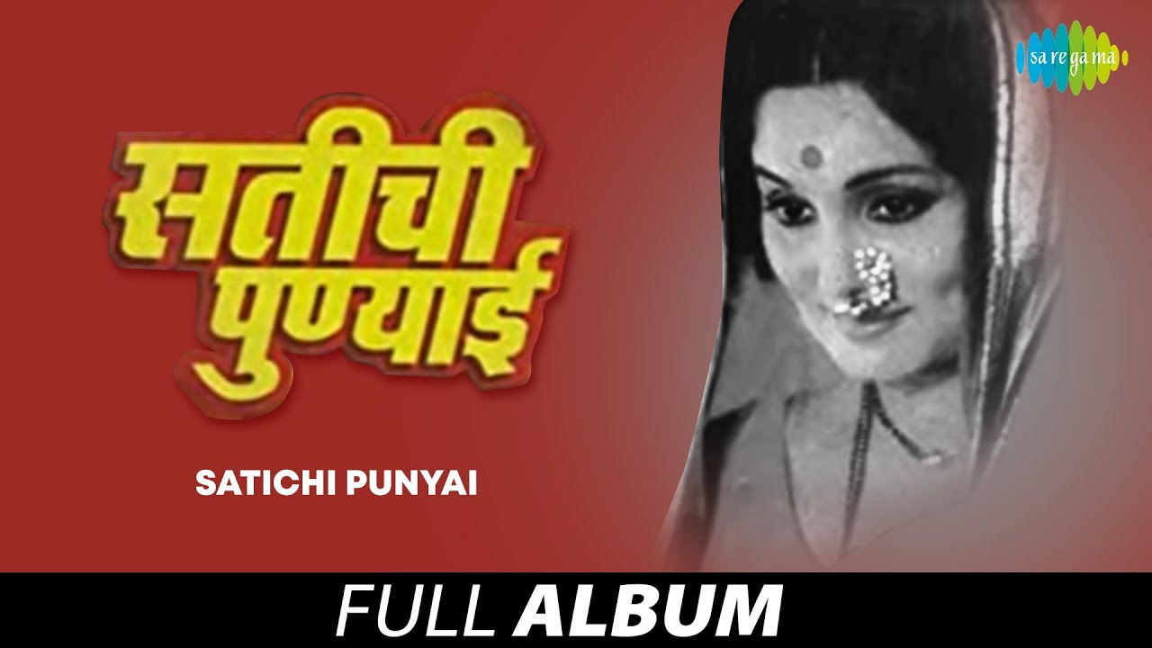 Satichi Punyai   सतीची पुण्याई   Usha Mangeshkar   Saangu Kashi Priya Mee   Bala Jo Jo Re  FullAlbum