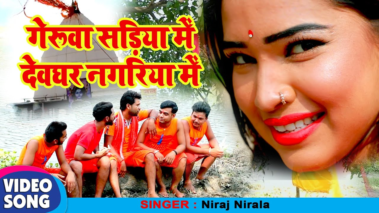 सुनिए सावन के पहिला सोमवारी के दिन। नीरज निराला का हिट बोलबम #SONG।गेरुवा सड़िया में देवघर नगरीया में