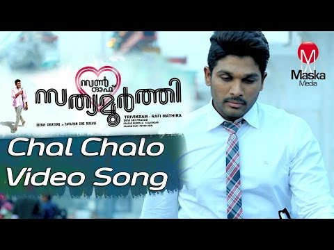 Chal Chalo Chalo  Full Video Song  S/o Sathyamurthy Malayalam  | AlluArjun,DeviSriPrasad  720p HD