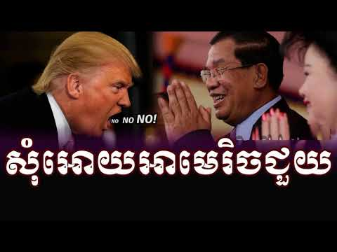 Cambodia Hot News WKR World Khmer Radio Night Thursday 08/17/2017