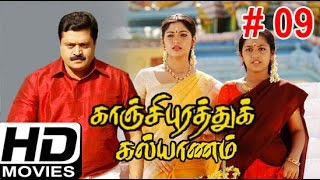 Kanchipurathu Kalyanam 2014 Tamil Full Movie | Mukesh, Harisree Asokan | Free Movie Online - Part 9