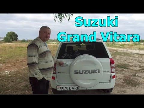 Сузуки Гранд Витара (модель 2005-2008гг.)  2.7, V6. Видеообзор, тест-драйв.