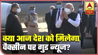 Will India Get Good News Over Covid-19 Vaccine Today?   ABP News