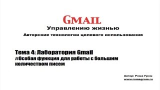 Gmail другими глазами. Тема 4.2 - Особая функция для работы с большим количеством писем