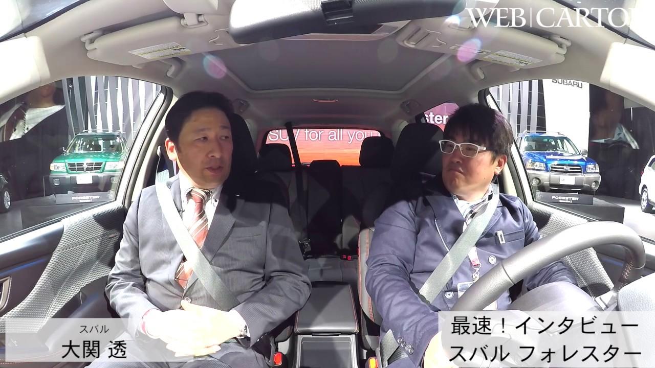 ムービー 大きすぎてもダメ スバル新型フォレスターのデザイナー大関 透さんにインタビュー ライブドアニュース