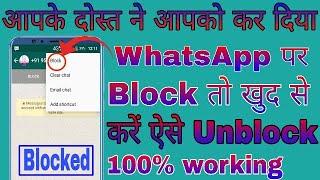 How to unblock yourself on WhatsApp!! WhatsApp per khud ko unblock kaise Karen!