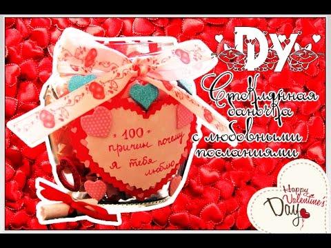 Cмотреть онлайн DIY на День Святого Валентина