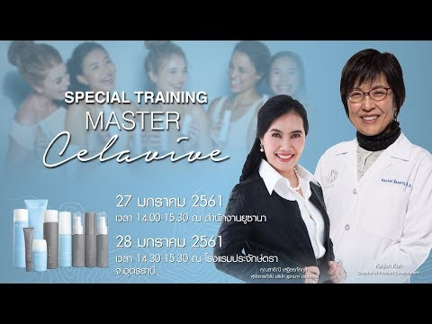 Special Training MASTER CELAVIVE by Keijun Koh (Director of Product Development)