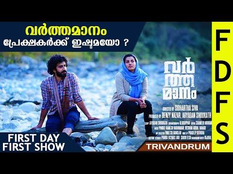 Varthamanam | Malayalam Movie | Theatre Response First Day First Show | Trivandrum | Kaumudy