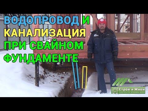 """Как ввести канализацию и водопровод в дом на ВИНТОВЫХ СВАЯХ. Москва. """"Строй и Живи"""""""