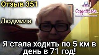 Я стала ходить по 5 км в день в 71 год! Людмила Яковлевна. ( Отзыв 351 )