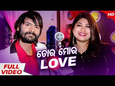 ତୋର ମୋର Love | Umakant Barik & Jagruti | A Romantic Song by Sidharth TV