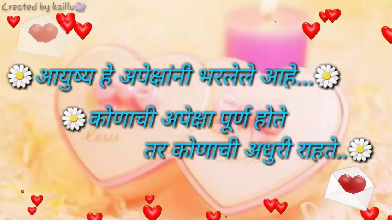 आय ष य ह अप क ष न Sad Marathi Love Massage