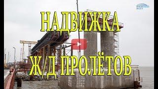 Надвижка железнодорожных пролетов Крымского моста (таймлэпс)