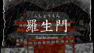 【動く絵本】羅生門[Rashomon]