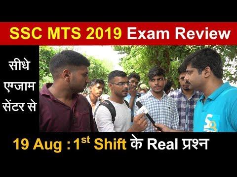 SSC MTS Question 19 August 2019 1st shift Exam Review from Exam Center | Sarkari Job News