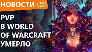 PvP в World of Warcraft умерло. У Роскомнадзора сорвало крышу. Новости