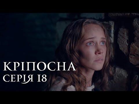 КРЕПОСТНАЯ. СЕРИЯ 18 ≡ LOVE IN CHAINS. Episode 18
